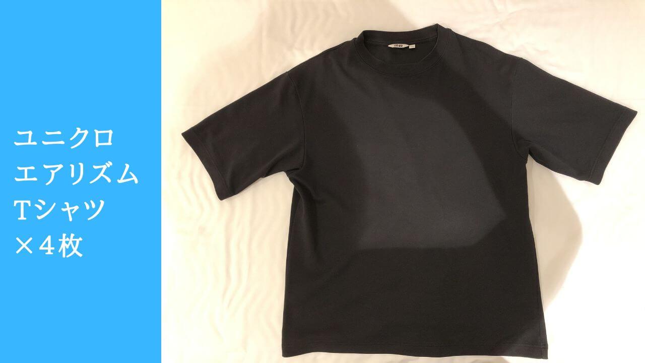 Tシャツ4枚【私服編】