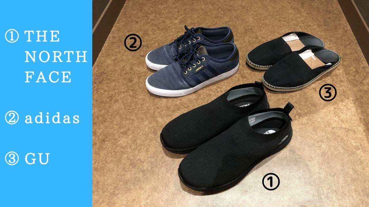靴【お気に入り3つ紹介】