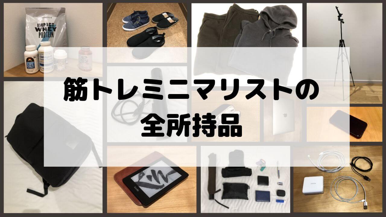 筋トレミニマリストの持ち物【男】!全所持品を公開!