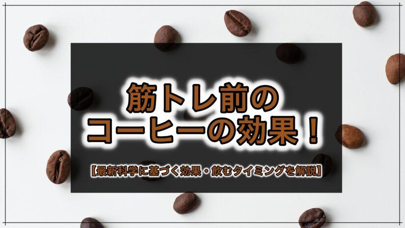 筋トレ前のコーヒーの効果!【最新科学に基づく効果・飲むタイミングを解説】
