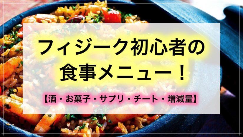 フィジーク初心者の食事メニューを写真付きで解説!その他諸事情も公開!
