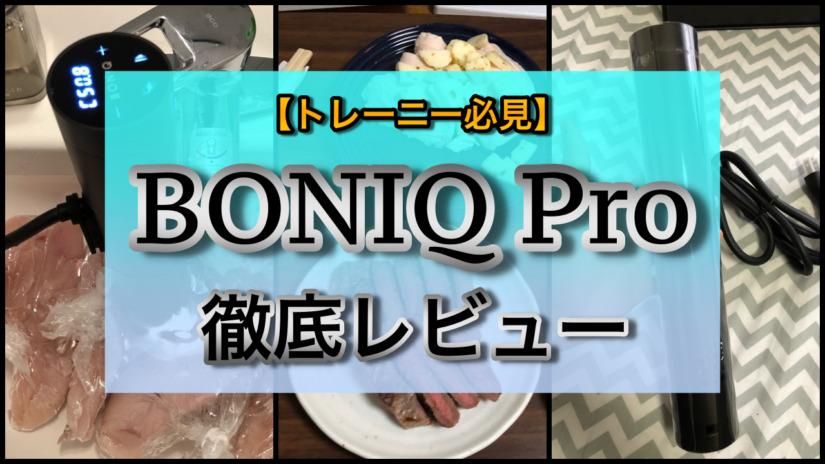 【トレーニー必見】低温調理期BONIQ Pro(ボニークプロ)をレビュー!一度に鶏胸肉を3kg以上仕込む僕の感想
